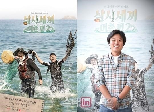 Three Meals A Day Fishing Village 2 Ep 1 Cover