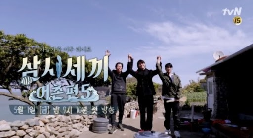Three Meals a Day: Fishing Village 5 Ep 4 Cover