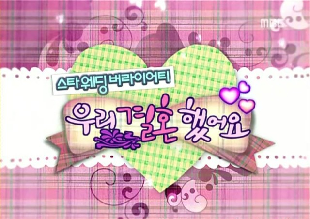 We Got Married Season 1 Ep 34 Cover