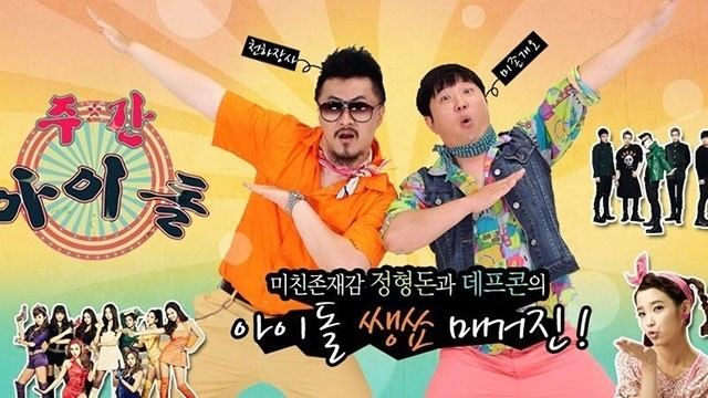 Weekly Idol Ep 329 Cover