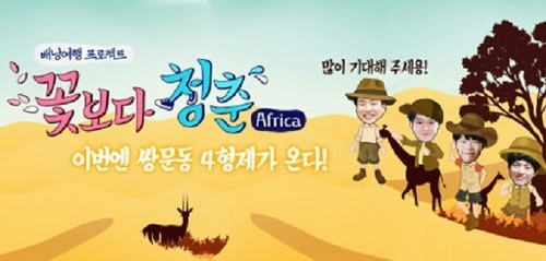 Youth Over Flowers In Africa Ep 6 Cover