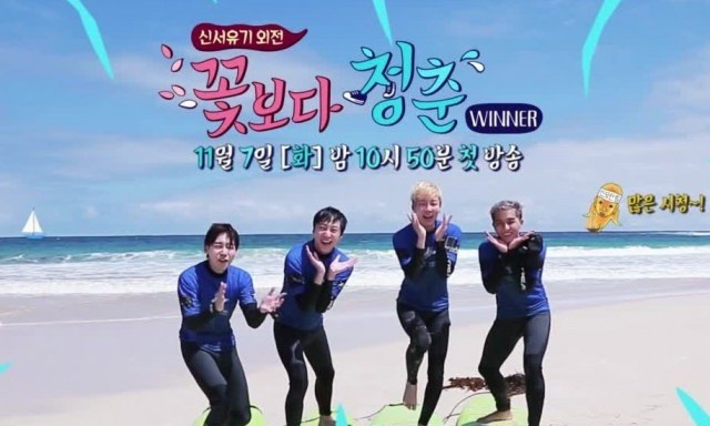 Youth Over Flowers - Winner Ep 1 Cover