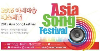 2015 Asia Song Festival - 2013, 2014 Highlight Episode 1 Cover