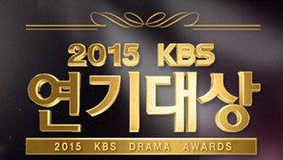 2015 KBS Drama Awards cover