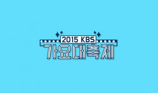 2015 KBS Song Festival Episode 2 Cover