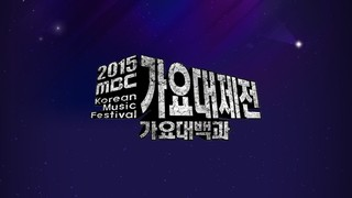 2015 MBC Korean Music Festival Episode 1 Cover