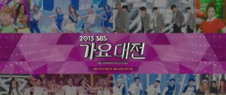 2015 SBS Gayo Daejun Episode 1 Cover