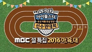 2016 Chuseok Idol Star Athletics Championships Episode 1 Cover