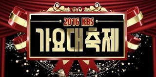 2016 KBS Song Festival Episode 1 Cover