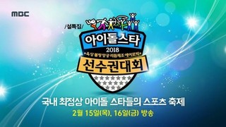 2018 Idol Star Athletics Championships - Chuseok Special cover