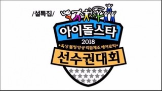 2018 Idol Star Athletics Championships - New Year Special cover