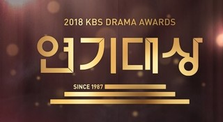 2018 KBS Drama Awards cover