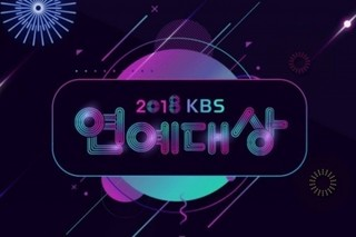 2018 KBS Entertainment Awards cover