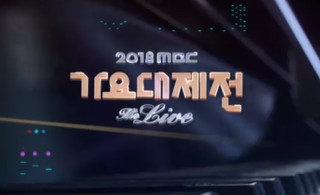 2018 MBC Music Festival Episode 1 Cover