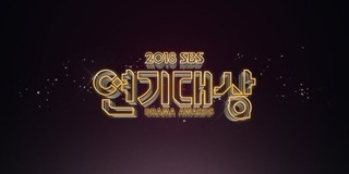 2018 SBS Drama Awards cover