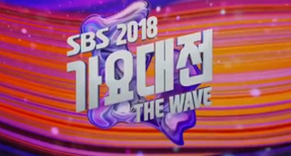 2018 SBS Gayo Daejeon Episode 1 Cover