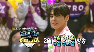 2019 Idol Star Athletics Championships Chuseok Special cover