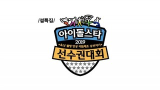 2019 Idol Star Athletics Championships cover