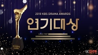 2019 KBS Drama Awards Episode 1 Cover