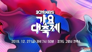 2019 KBS Song Festival Episode 2 Cover