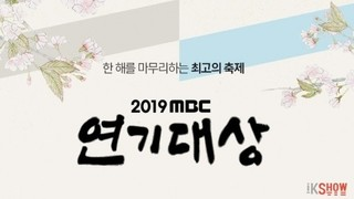 2019 MBC Drama Awards Episode 1 Cover