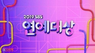 2019 SBS Entertainment Awards cover