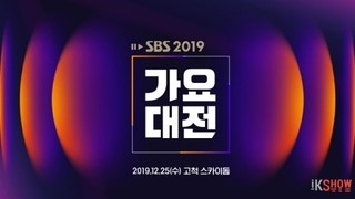 2019 SBS Music Awards cover