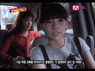 2NE1 TV Season 1 Episode 6 Cover