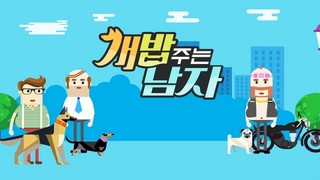 A Man Who Feeds The Dog Episode 16 Cover