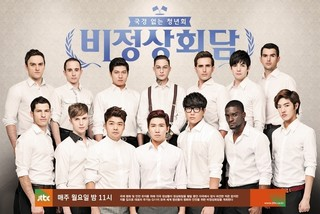 Abnormal Summit Episode 1 Cover