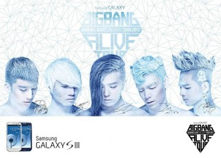 BIGBANG ALIVE Around The World Episode 1 Cover