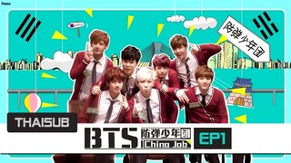 BTS China Job Episode 2 Cover