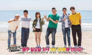 Knowing brother episode 52 engsub kshow123 cheonhajangsa episode 1 stopboris Gallery