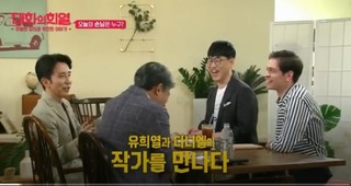 Conversation With Hee-yeol Episode 8 Cover
