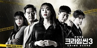 Crime Scene Season 3 Episode 2 Cover
