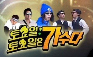 Documentary Special - Saturday Saturday Is Infinity Challenge Episode 1 Cover