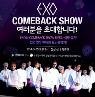 EXO Comeback Showcase Episode 1 Cover