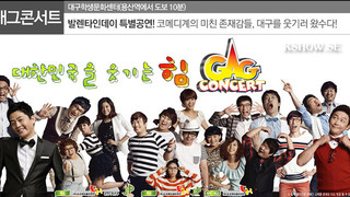 Gag Concert Episode 1037 Cover