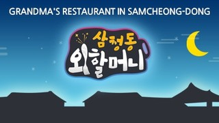 Grandma's Restaurant in Samcheongdong Episode 3 Cover
