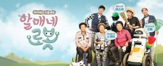 Grandma's Robot Episode 6 Cover