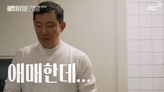 Haebang Town Episode 20 Cover