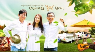 Healing Camp Episode 201 Cover