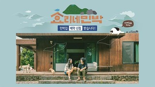 Hyori's Bed And Breakfast Season 2 Episode 5 Cover
