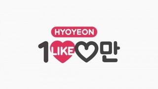 Hyoyeon's One Million Likes Episode 3 Cover