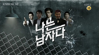I Am A Man Episode 8 Cover