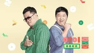 Idol Room Episode 8 Cover