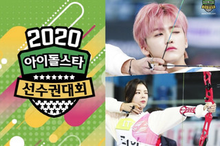 Idol Star Athletics Champions 2020 Episode 1 Cover