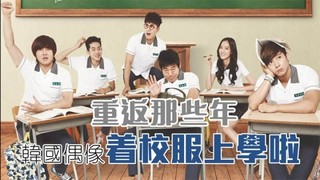 I'm Going to School Episode 16 Cover