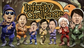 Infinity Challenge Episode 1 Cover