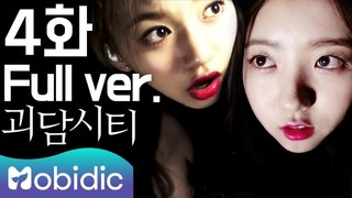 I.O.I's Mysterious City Episode 8 Cover